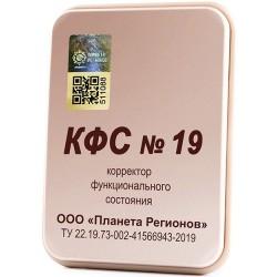 """19.sz. KFSZ """"Dohányzás ellen"""""""
