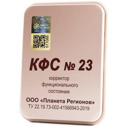 """KFSZ 23.sz. """"felszabadulás"""""""