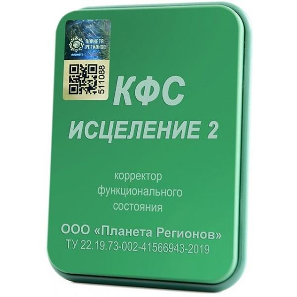 Healing 2 (green case)